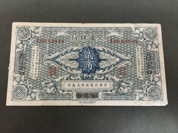 【中国の古い紙幣】交通銀行 貮角 張家口 レア 珍品 注目 美品 貴重品_画像1