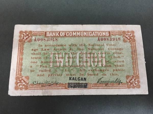 【中国の古い紙幣】交通銀行 貮角 張家口 レア 珍品 注目 美品 貴重品_画像2