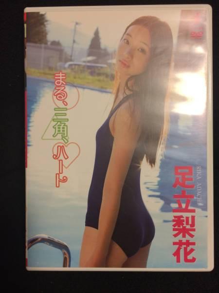 足立梨花 まる、三角、ハート 正規品 DVD グッズの画像