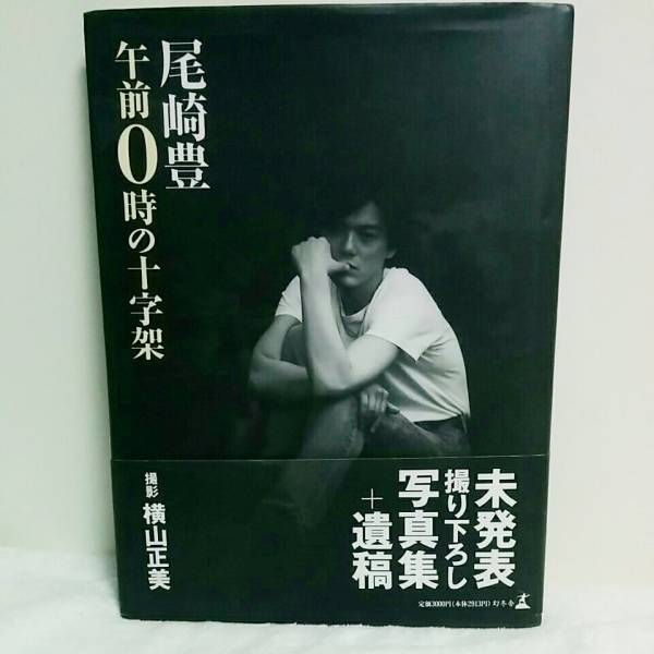 午前0時の十字架 尾崎豊 未発表撮り下ろし写真集