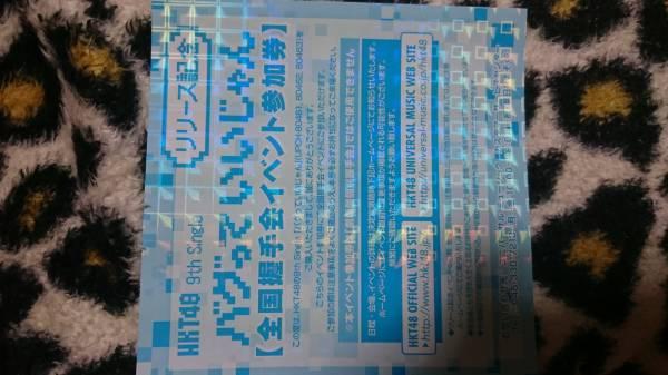HKT48 バグっていいじゃん 全国握手券 送料込み ライブグッズの画像