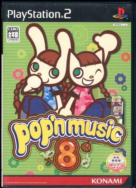PS2〓ポップンミュージック8 〓 pop'n music 8_画像1
