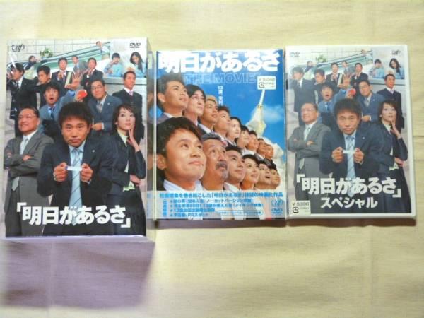 明日があるさ DVD-BOX スペシャル THE MOVIE 3セット ほぼ新品 セル版 ダウンタウン グッズの画像