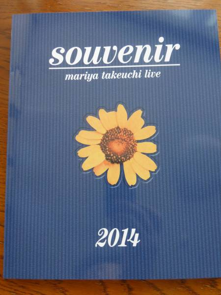 竹内まりや live souvenir 2014 ツアー パンフレット コンサートグッズの画像