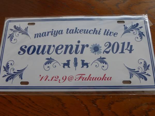 竹内まりや ご当地アルミプレート souvenir 2014 福岡・マリンメッセ博多 2014.12.9@Fukuoka 山下達郎 コンサートグッズの画像