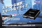 【送料無料】未使用品 パナソニック CY-ET2000D アンテナ分離型 ETC2.0 車載器