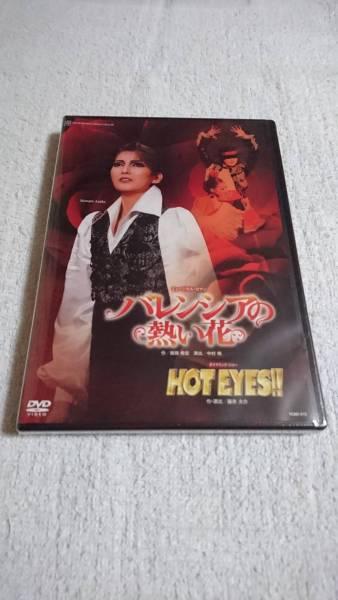 即決【新品未開封】宝塚宙組 「バレンシアの熱い花」DVD