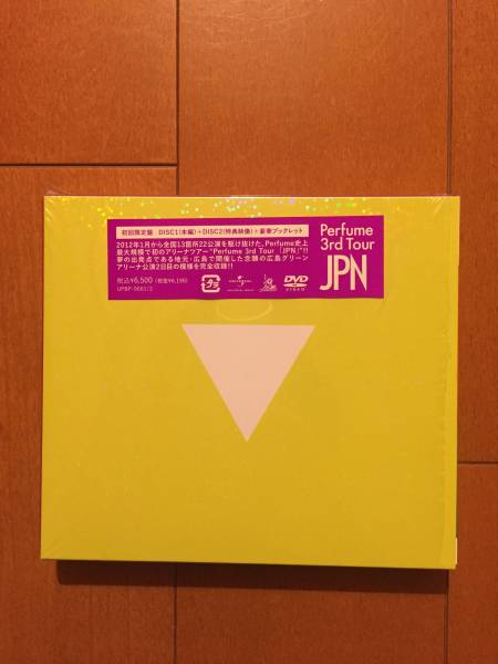 Perfume 3rd Tour「JPN」(初回限定盤) DVD パフューム ライブグッズの画像