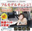 ★オンリースタイル 車中泊専用マット 標準サイズ 新品