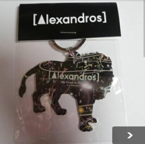 [Alexandros] We Come In Peaceツアーグッズ ライオンキーホルダー ライブグッズの画像