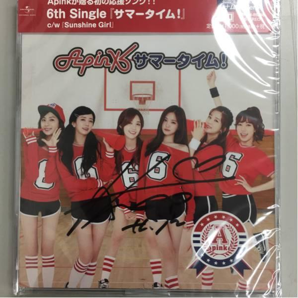 Apink ☆サマータイム☆ ナムジュ直筆サイン入り 未開封