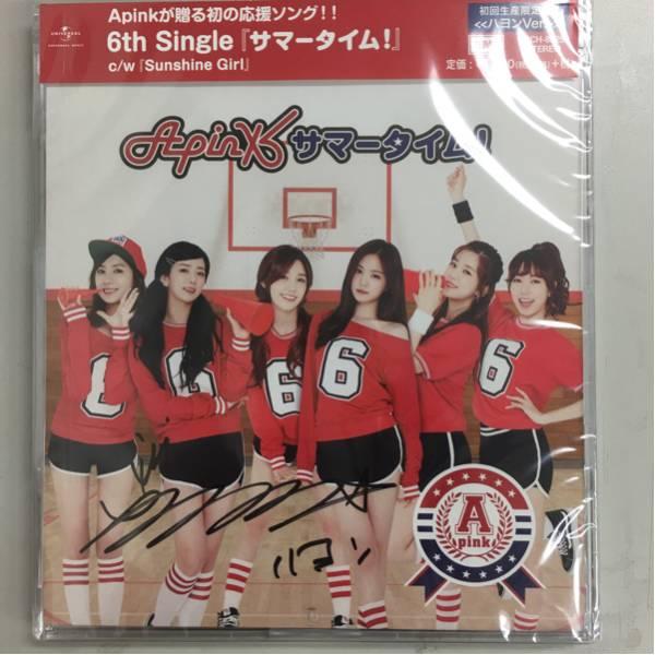Apink ☆サマータイム☆ ハヨン直筆サイン入り 未開封