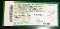 女子バレー・チケット5月14日(日)FIVB世界クラブ女子選手権2017神戸大会_アリーナ指定席・エンド4列目