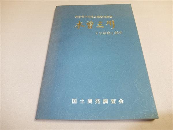 木曽三川 その治水と利水 建設省中部地方建設局監修