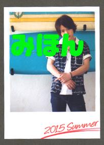 即決◆Sexy Zone 菊池風磨 サマーフォト Summer Paradise2015 限定 特典b/中島健人 佐藤勝利 松島聡 マリウス葉 サマパラ 公式写真