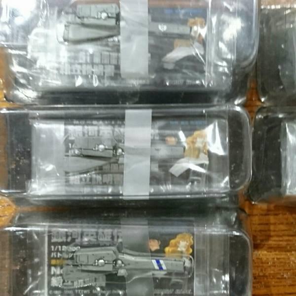銀河英雄伝説1/12000バトルシップコレクション No.21 帝国軍標準戦艦 5種類 まとめて _画像2
