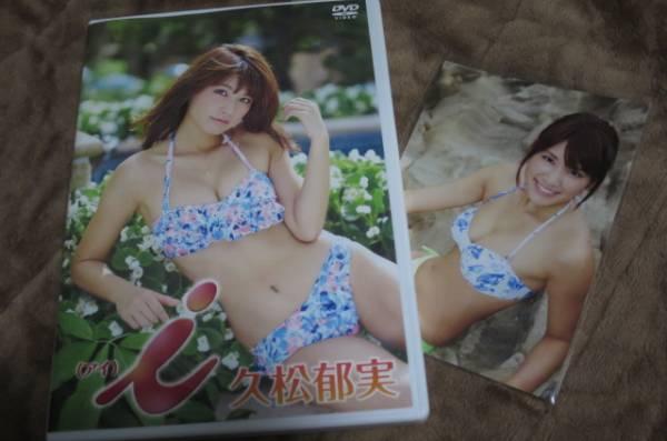切手可 久松郁実 DVD《i (アイ)》