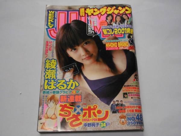 綾瀬はるか★グラビア掲載ヤングジャンプ 2001年 沢尻エリカ 宮前るい