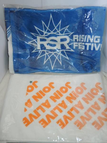タオルマフラー「ライジングサン/RSR 2010 in ezo 北海道」「join alive」 未使用