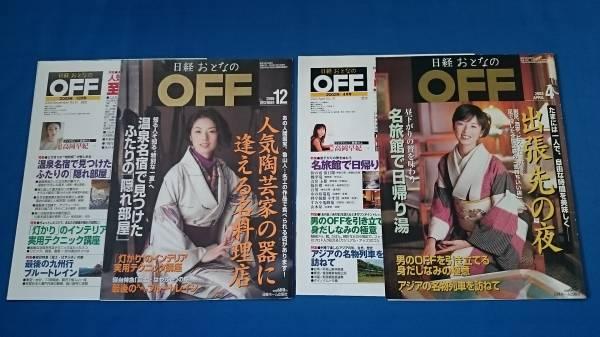 高岡早紀☆日経おとなのOFF2003-2005年2冊分表紙2枚計8ページ