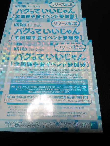 HKT48『バグっていいじゃん』全国握手会イベント参加券3枚 ライブグッズの画像