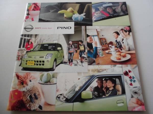 日産純正 正規品 PINO ピノ カタログ&オプションパーツカタログセット 2007年1月版_画像1