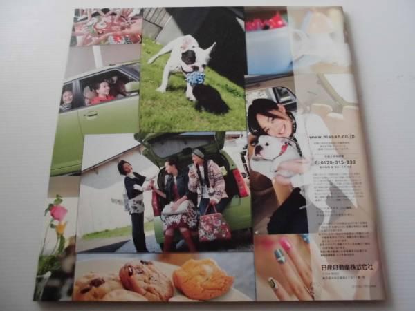 日産純正 正規品 PINO ピノ カタログ&オプションパーツカタログセット 2007年1月版_画像2
