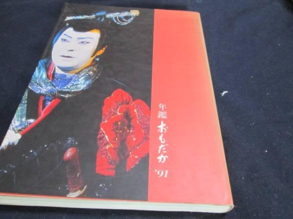 年鑑 おもだか 1991年 市川猿之助 送料クリックポスト164円