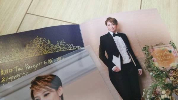 真風涼帆さん★お茶会 お礼メッセージカード 写真 王妃の館