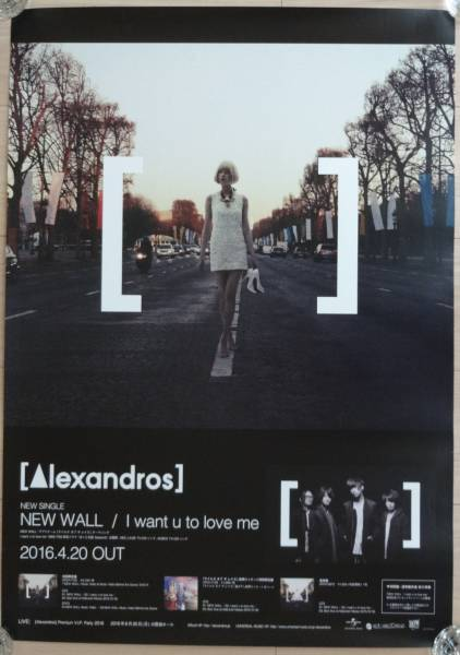 ★ Alexandros 「NEW WALL/I want u to love me」 告知 ポスター B2