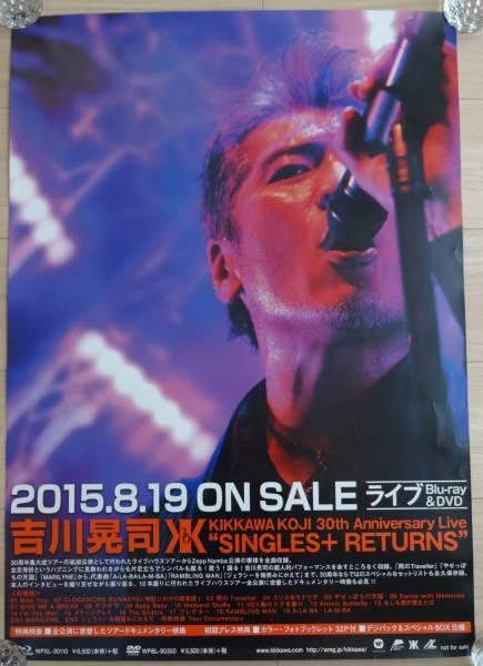 ☆ 吉川晃司 「KIKKAWA KOJI 30th Anniversary Live SINGLES+ RETURNS」 告知 ポスター B2
