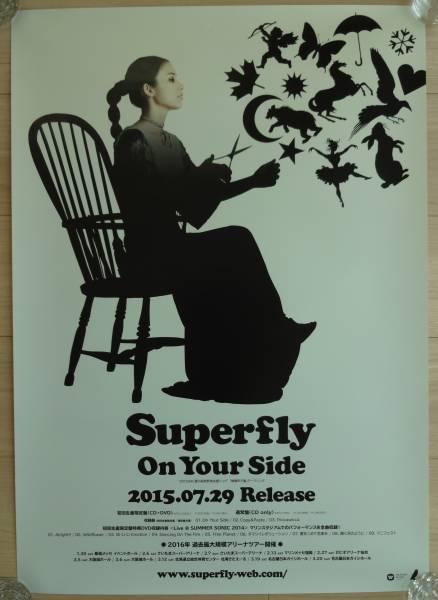 ☆ Superfly 「On Your Side」 告知 ポスター B2 ライブグッズの画像