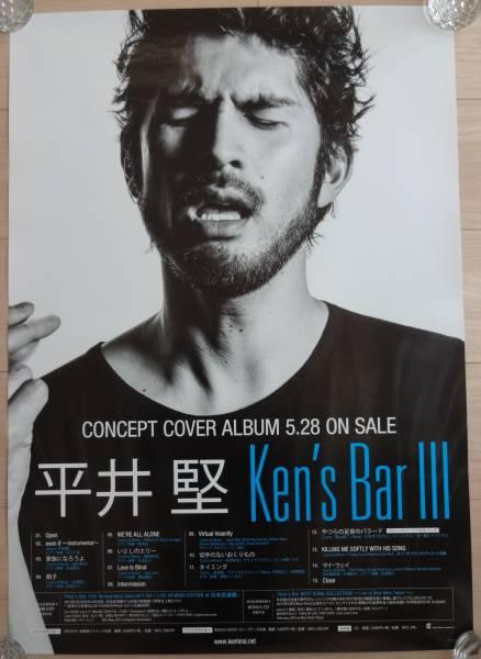 ☆ 平井堅 「Ken's Bar Ⅲ」 告知 ポスター B2