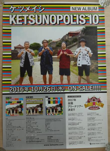 ☆ ケツメイシ 「KETSUNOPOLIS 10」 告知 ポスター B2 即決