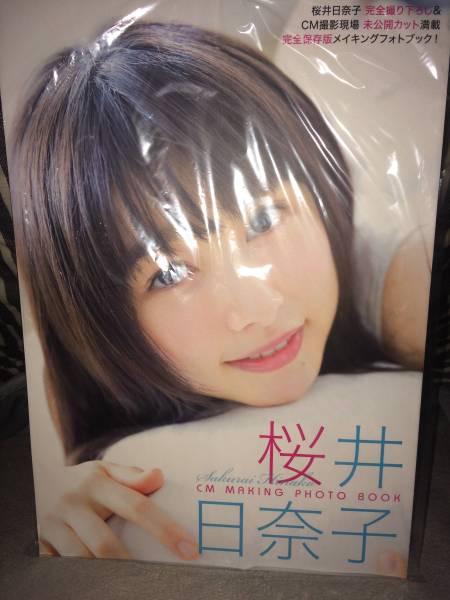【即決】直筆サイン入り 桜井日奈子 CM MAKING PHOTO BOOK