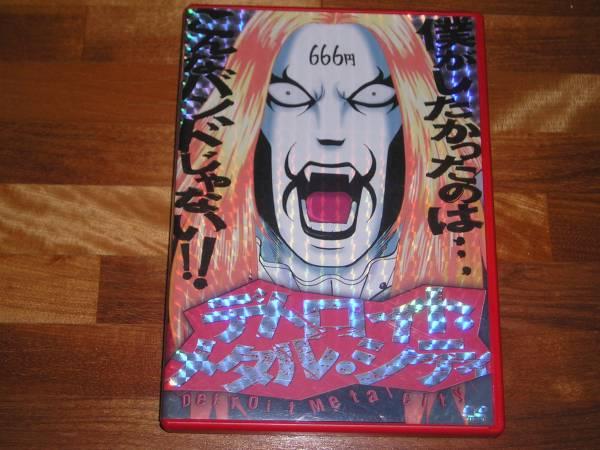 ☆国内正規品 セル版 DVD デトロイトメタルシティ 魔王生誕盤☆_画像1