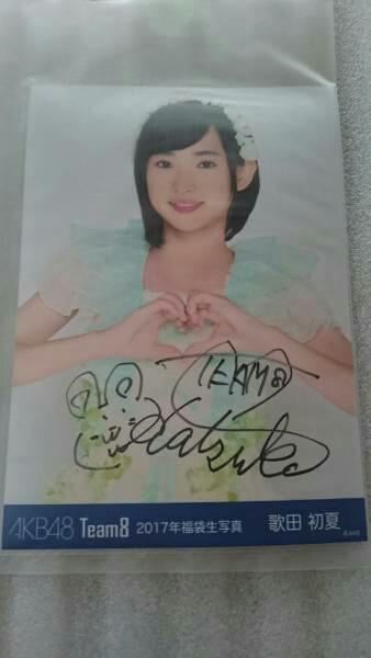 【7等】AKB48 チーム8 直筆サイン入り福袋生写真 歌田初夏 ライブ・総選挙グッズの画像