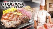 「いきなり!ステーキ肉マイレージカード」【10,000円分カード】