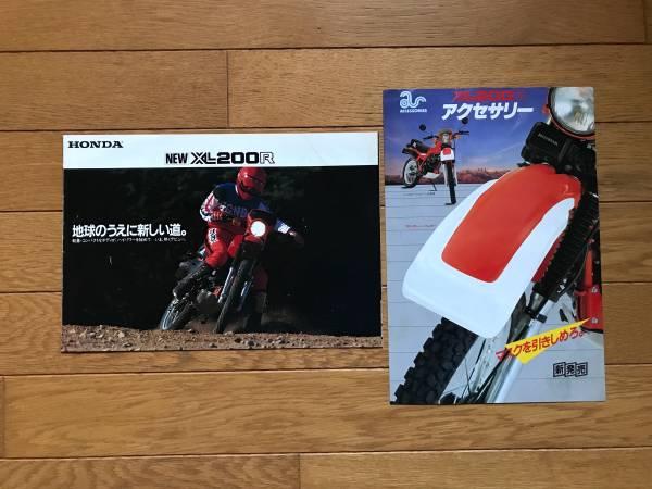 ○カタログ2冊●ホンダHONDA XL200R/アクセサリーカタログ '82年