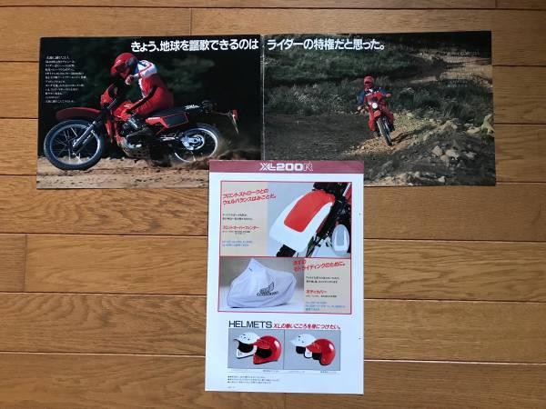 ○カタログ2冊●ホンダHONDA XL200R/アクセサリーカタログ '82年_画像2