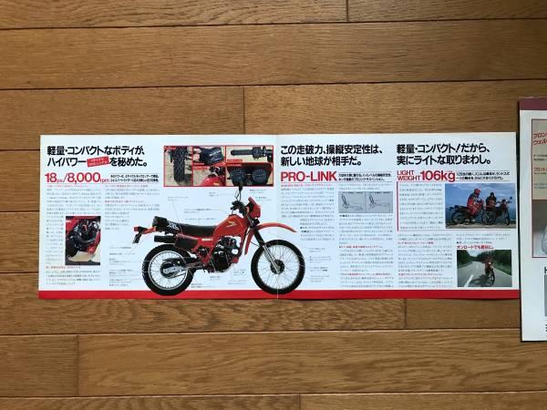 ○カタログ2冊●ホンダHONDA XL200R/アクセサリーカタログ '82年_画像3