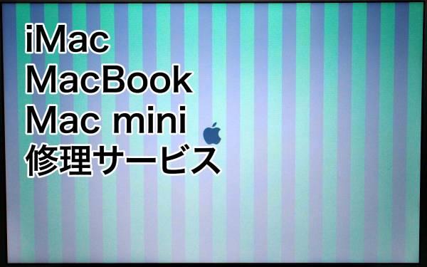 Mac mini 修理サービス 液晶表示の異常や乱れ 画面しましま 縦線 ジャンク修理 Mid 2011 A1347 MC816J/A AMD Radeon HD 6630M 等