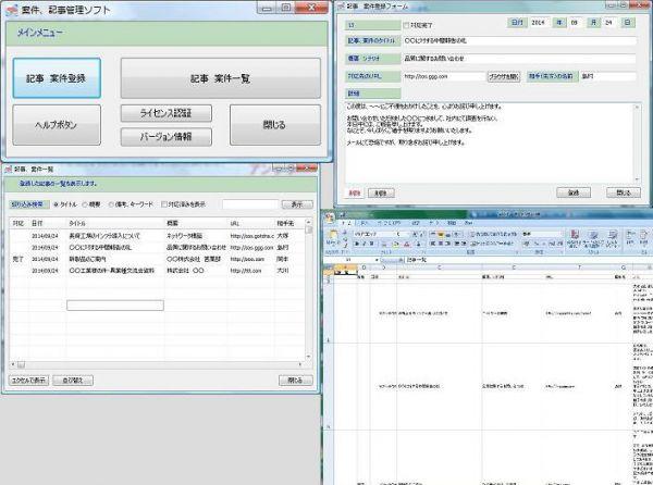 案件、返信管理ソフト~my_report~