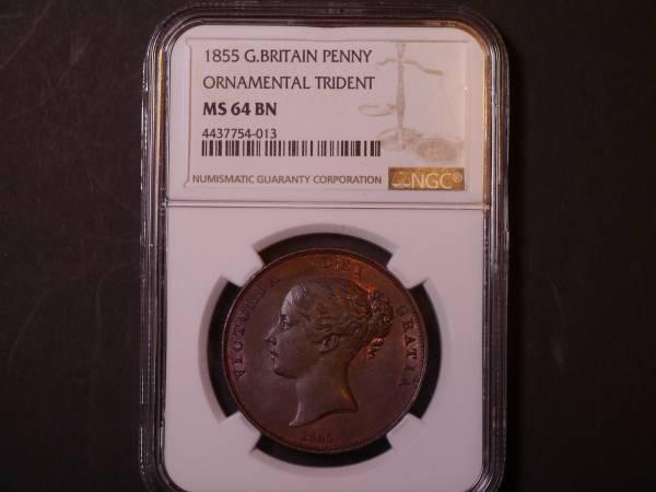 イギリス・ペニー銅貨・ヴィクトリア 1855年 NGC64BN_画像3