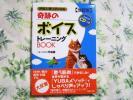 改訂版 奇跡のボイストレーニングBOOK(CD無し) 弓場 徹