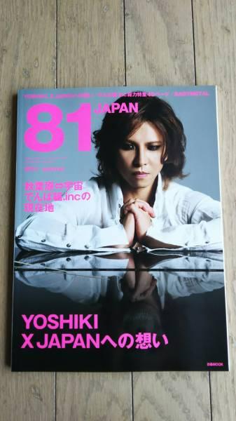 ぴあMOOK 81 JAPAN summer 2014 YOSHIKI X JAPAN への想い ミュージシャン本 雑誌