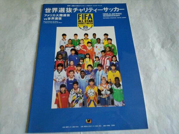 ★95年 世界選抜チャリティーサッカー プログラム FIFA★