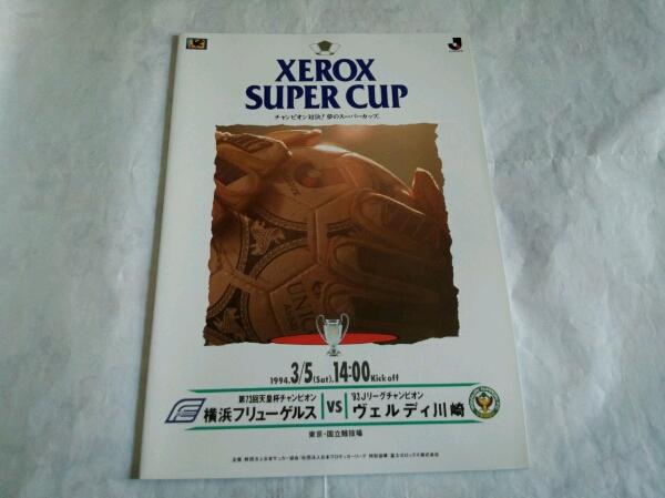 94年ゼロックススーパーカップ プログラム フリエvsヴェルディ