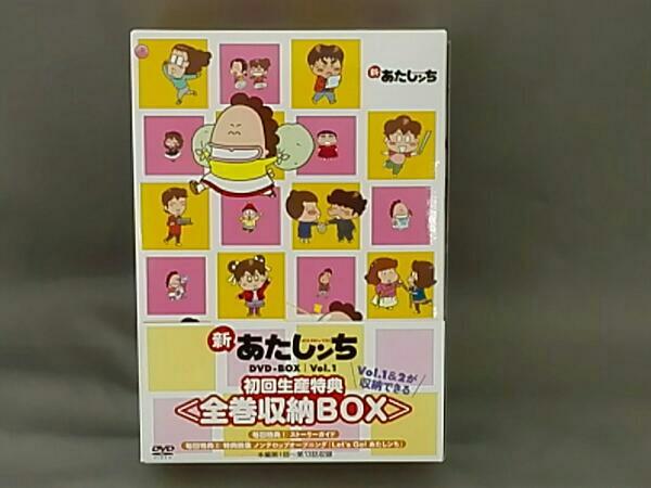 新あたしンち DVD-BOX vol.1 グッズの画像