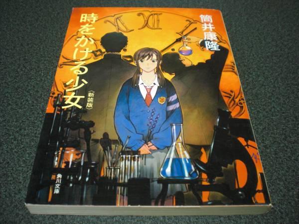 筒井康隆 『時をかける少女〈新装版〉』